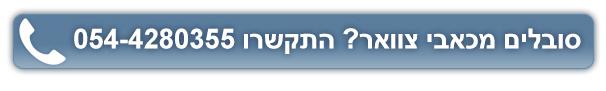 דיקור סיני כאבי צוואר תל אביב