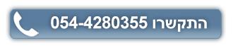 מספר טלפון עמיר שפר 0544280355